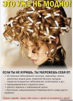 «Курить сегодня – уже не модно!»