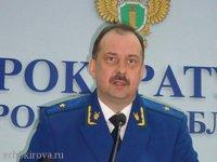 Приём граждан прокурором Кировской области