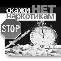 ОТВЕТСТВЕННОСТЬ за потребление, незаконный оборот наркотиков