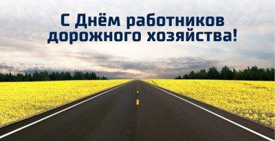 Уважаемые работники и ветераны дорожного хозяйства Кировской области!