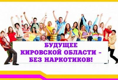 «Будущее Кировской области – без наркотиков»